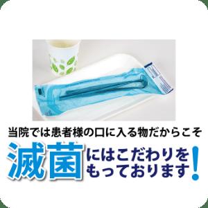 衛生管理への配慮